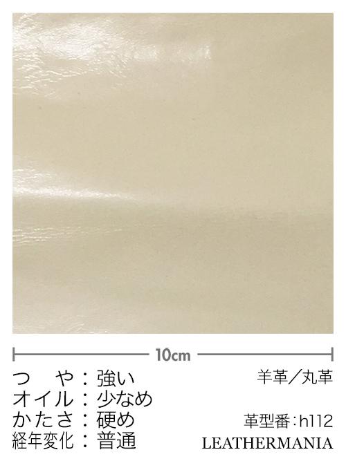 羊革【丸革】つやあり/0.5mm/グレージュ [50%OFF]