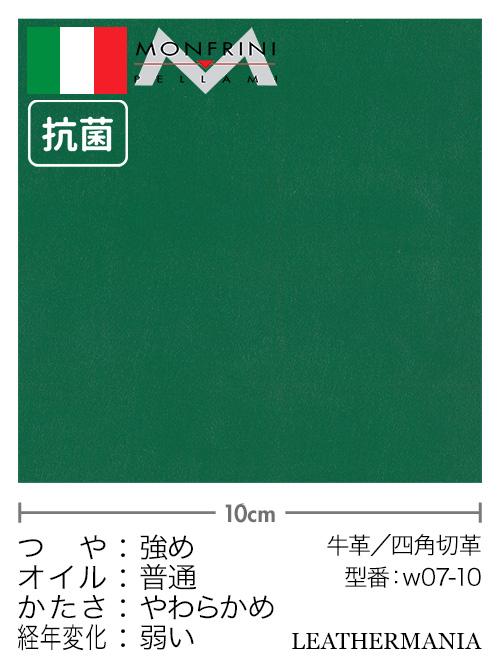 牛革【各サイズ】抗菌/エリート/グリーン