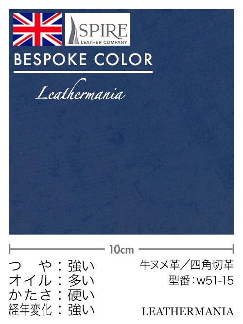 牛ヌメ革【各サイズ】ブライドルレザー/ロイヤルブルー