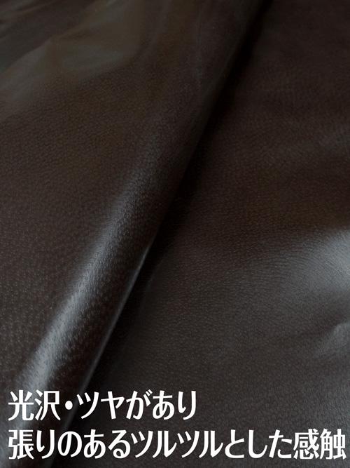 豚革【丸革】0.5mm/色豚/焦茶 [協進エル]