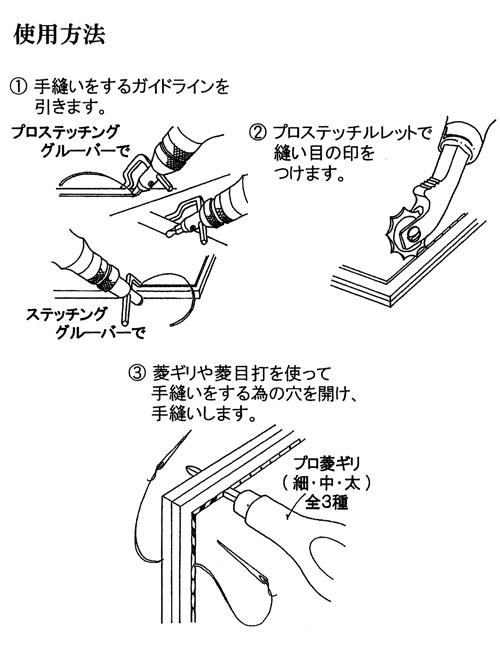 プロ・ステッチルレット(コマ4種付) [協進エル] [10%OFF]