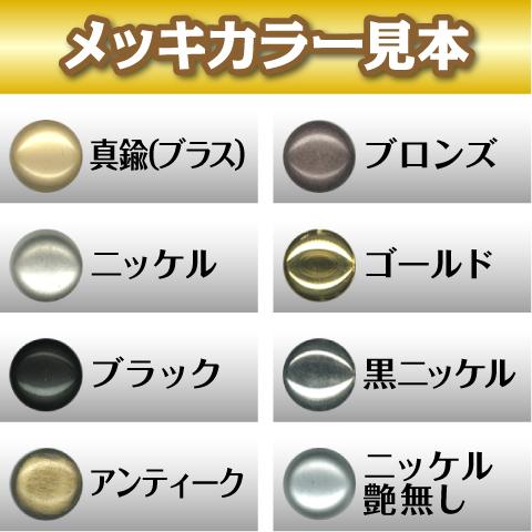 玉飾りカシメ/小 [協進エル]