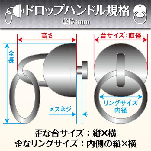 真鍮製ドロップハンドル/百合の紋章/銀メッキ [30%OFF]