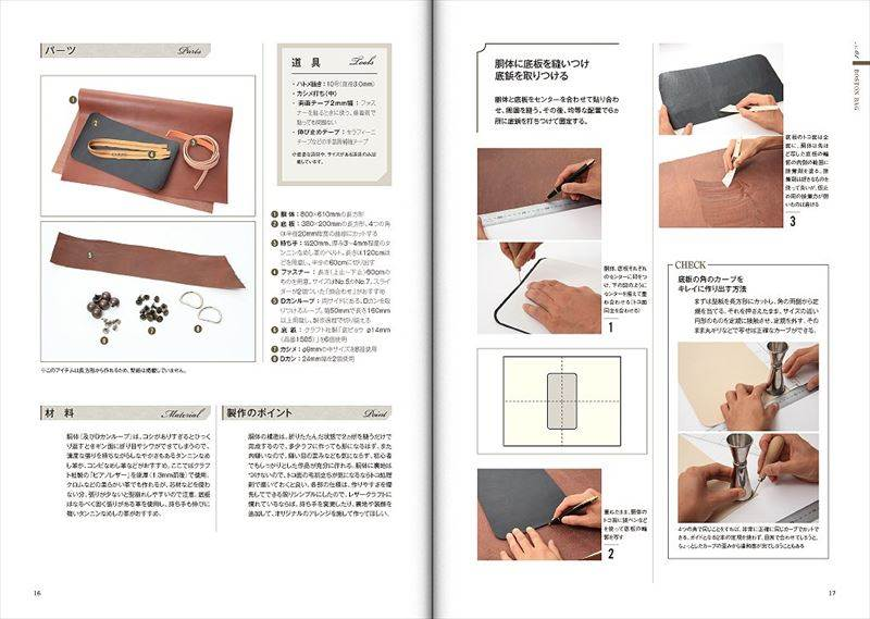 書籍/革で作る男のバッグ