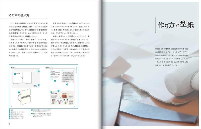 【型紙付き本】アレンジもできるレザークラフト型紙集24 [10%OFF]