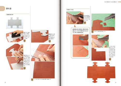 書籍/理想の手帳カバーを作る