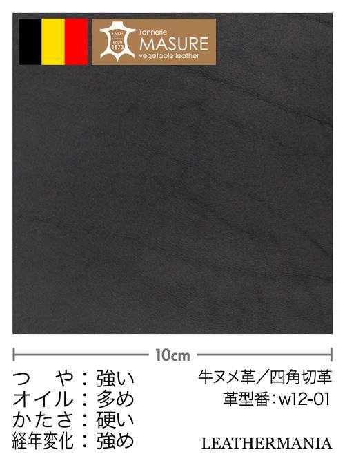 牛ヌメ革【各サイズ】ルガト/黒