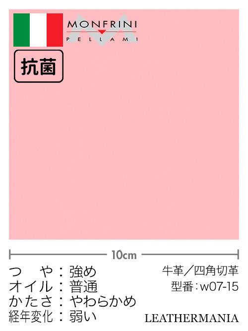 牛革【各サイズ】エリート/パステルピンク [10%OFF]