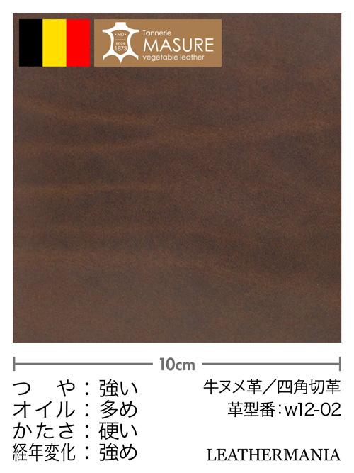 牛ヌメ革【各サイズ】ルガト/茶
