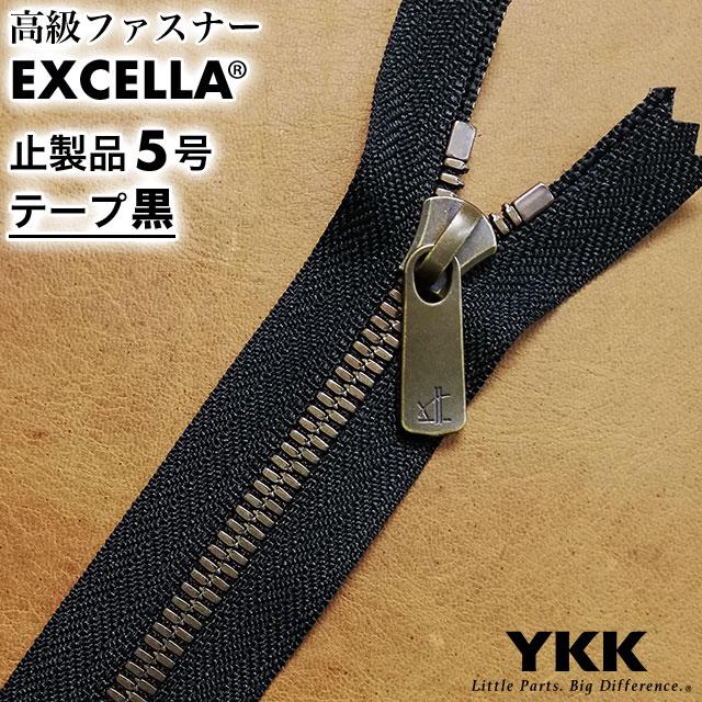 ファスナー止製品/エクセラ/5号/アンティークブラス/黒 [YKK]