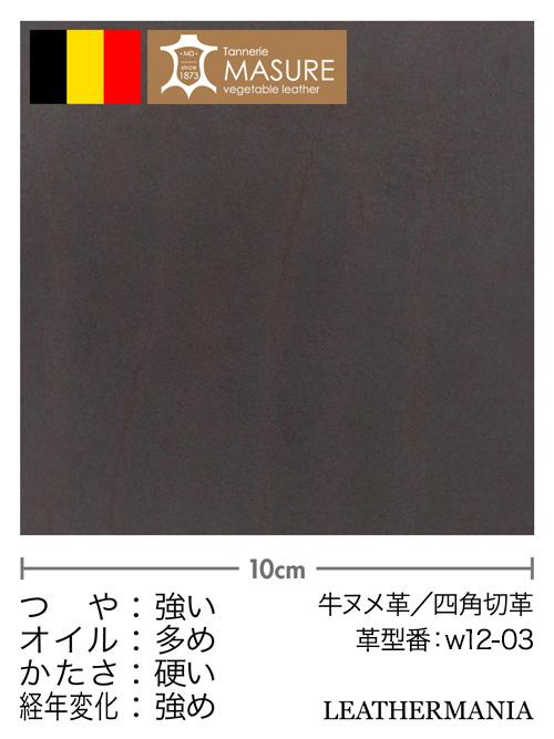 牛ヌメ革【各サイズ】ルガト/焦茶