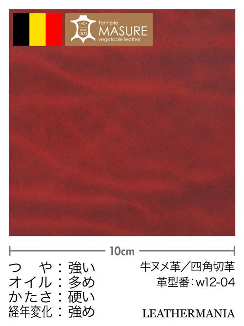 【各サイズ】牛ヌメ革/ルガト/赤