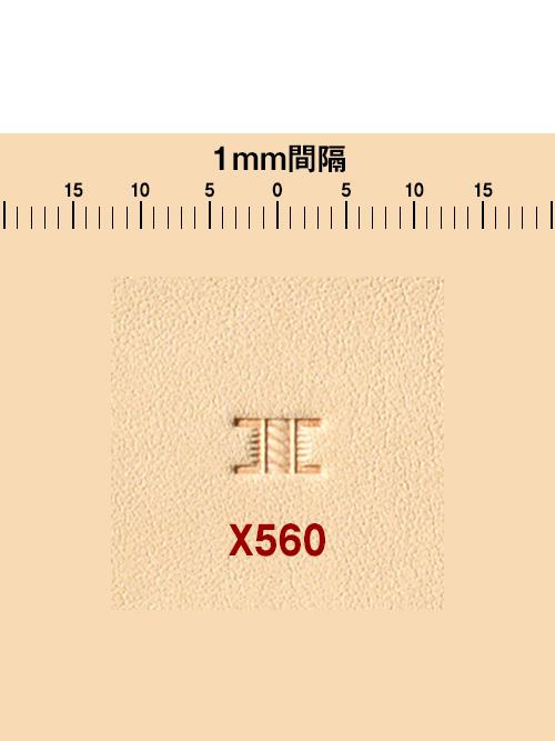 刻印/バスケットウェーブ/X560 [協進エル] [20%OFF]