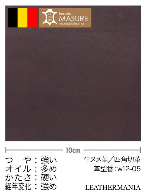 牛ヌメ革【各サイズ】ルガト/ワイン