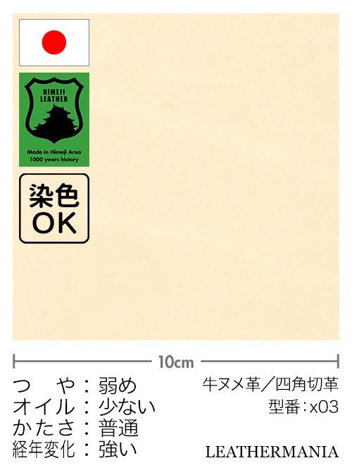 【30cm幅】牛ヌメ革/姫路レザー/タンロー [名刺と5cmが50%OFF]