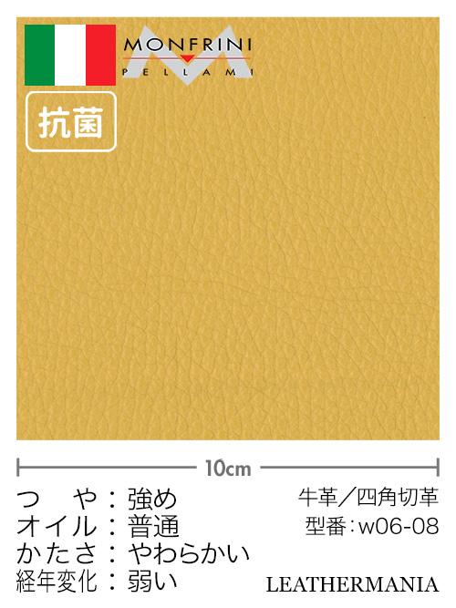 牛革【各サイズ】抗菌/ドラリーノ/マスタード