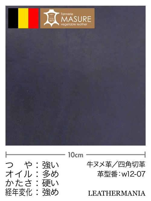 牛ヌメ革【各サイズ】ルガト/紺