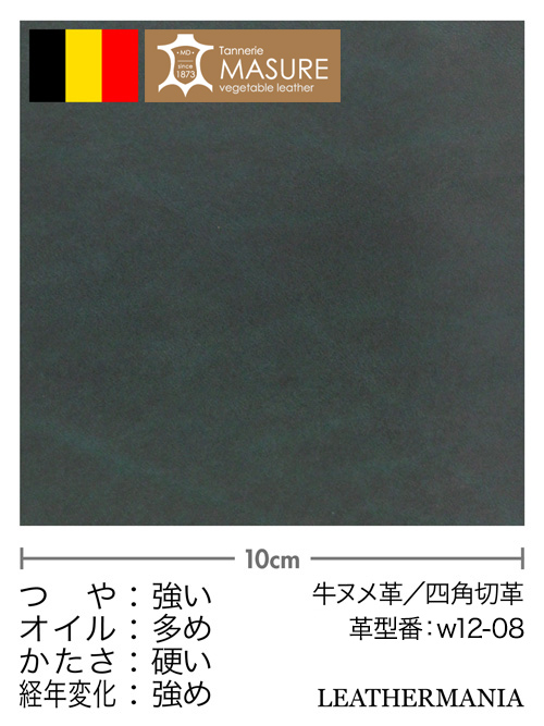 牛ヌメ革【各サイズ】ルガト/緑