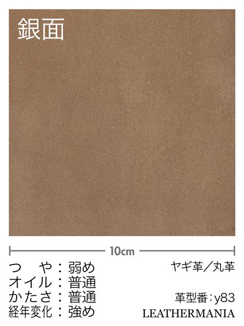ヤギヌメ革【丸革】両面使い/銀スリ・裏処理加工/1.2mm/チョコ [50%OFF]