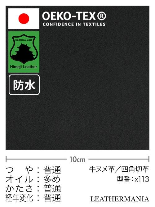 牛ヌメ革【30cm幅】防水/エコテックス・オイル/ブラック