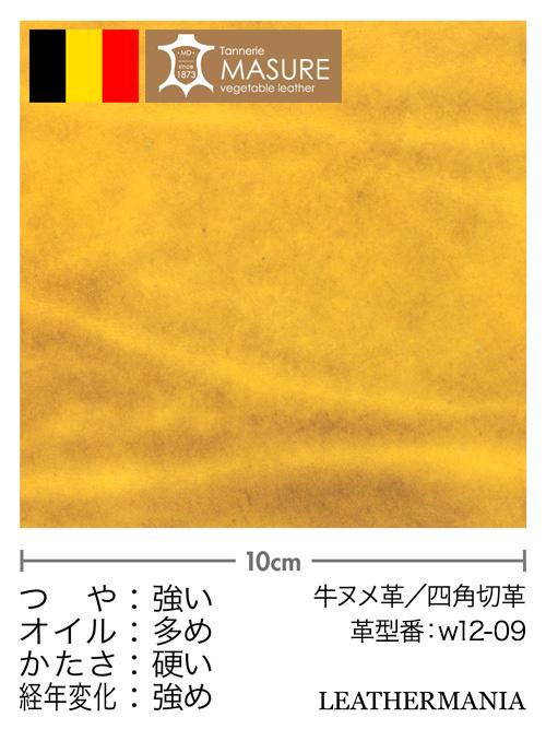 牛ヌメ革【各サイズ】ルガト/黄
