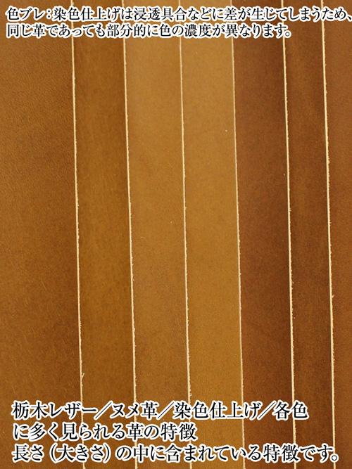 【30cm幅】牛ヌメ革/栃木レザー/マット/ブラウン [名刺と5cmが50%OFF]