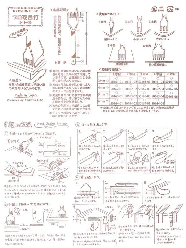 プロ菱目打/4mm巾 [協進エル] [ポイント20倍]