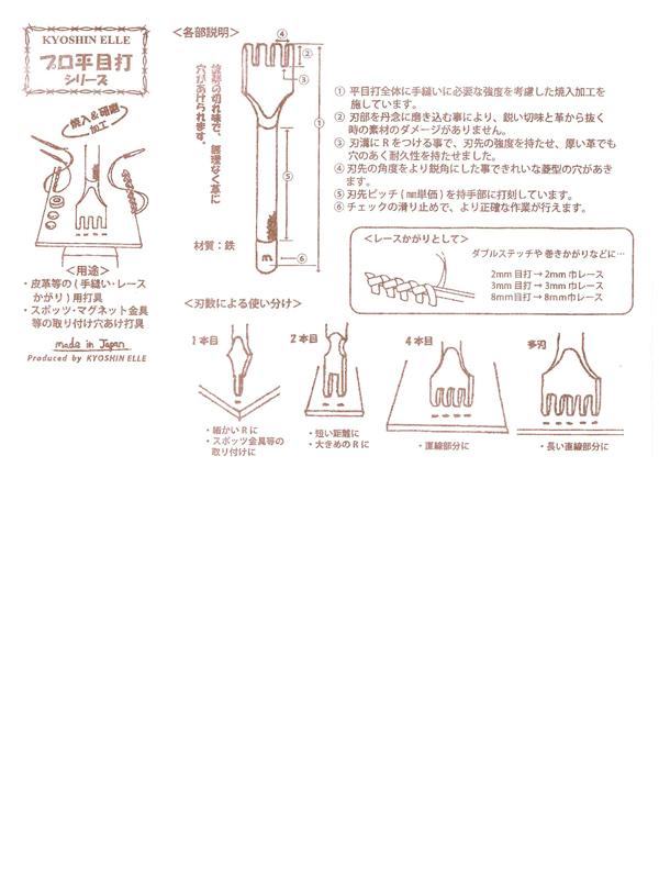 プロ平目打/2mm巾 [協進エル] [10%OFF]
