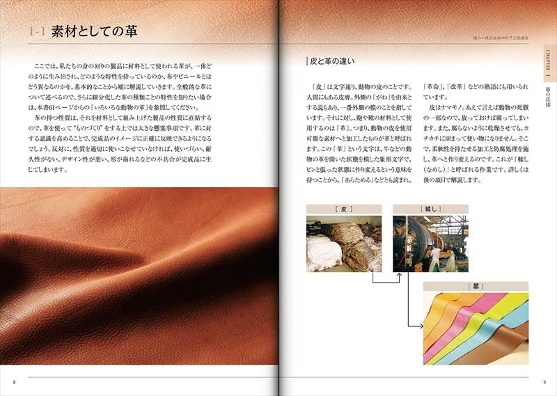【カタログ付き本】レザークラフトに役立つ革の事典 [10%OFF]