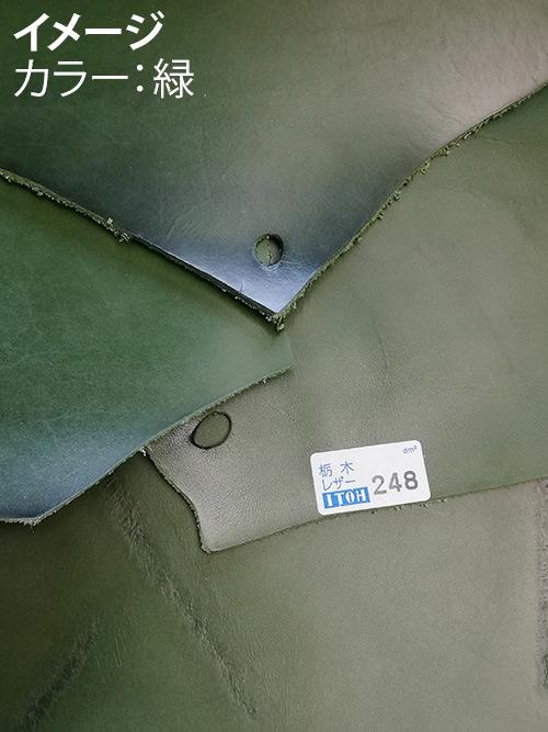 牛ヌメ革(栃木レザー)はぎれ【500g】全10色