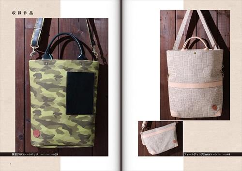 書籍/帆布と革で作るバッグ [ポイント20倍]