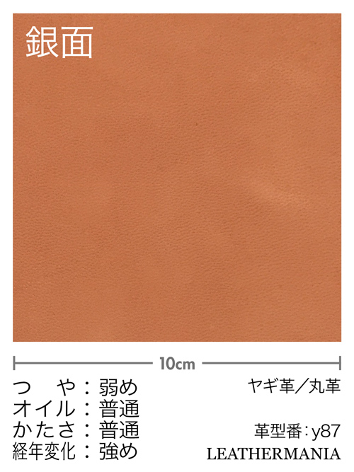 ヤギヌメ革【丸革】両面使い/銀スリ・裏処理加工/1.2mm/オレンジ [50%OFF]