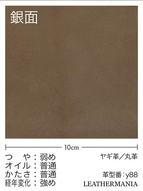 ヤギヌメ革【丸革】両面使い/銀スリ・裏処理加工/1.2mm/グレイ [50%OFF]