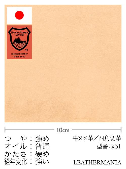 【30cm幅】牛ヌメ革/栃木レザー/サドルグレージング/ナチュラル