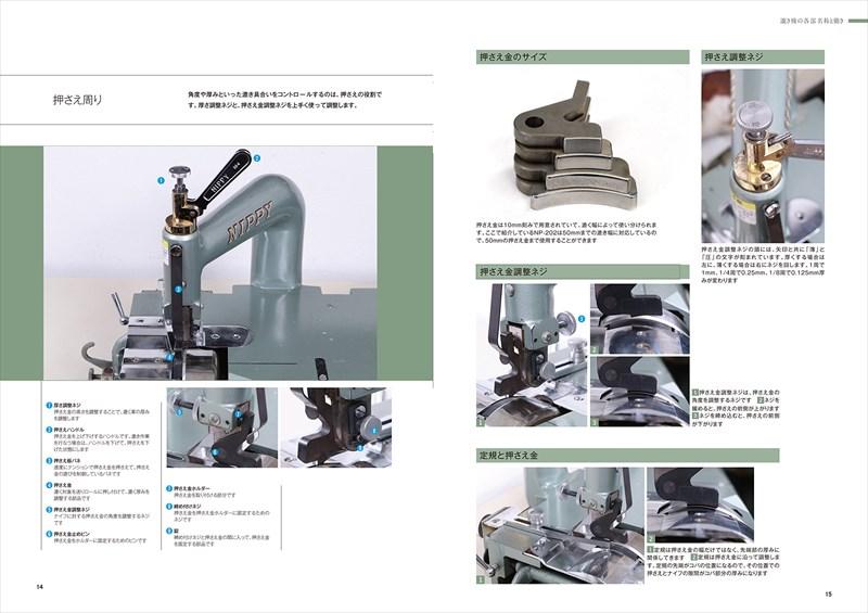 【専門書】工業用ミシンと漉き機の基本操作とメンテナンス [10%OFF]