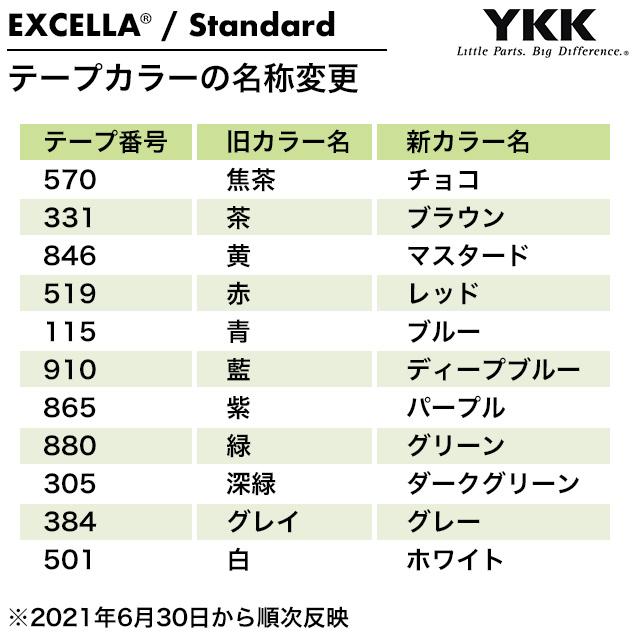 ファスナー止製品/エクセラ/5号/ゴールデンブラス/全15色 [YKK]