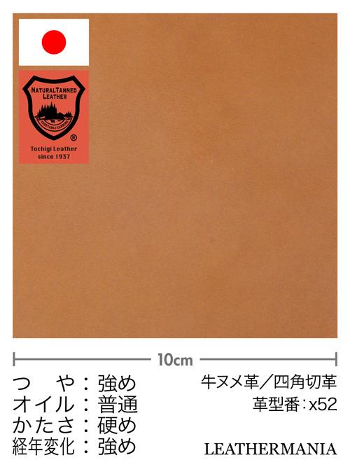 【30cm幅】牛ヌメ革/栃木レザー/サドルグレージング/キャメル