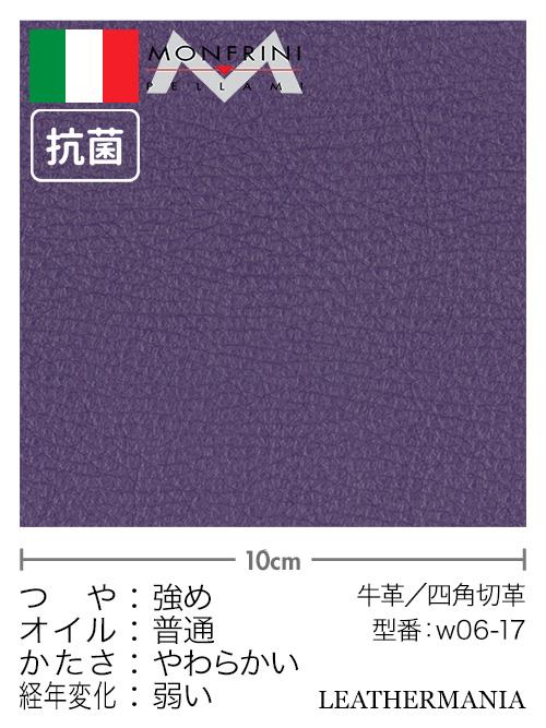 牛革【各サイズ】ドラリーノ/パープル