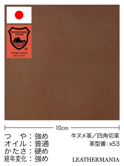 牛ヌメ革【30cm幅】栃木レザー/サドルグレージング/チョコ