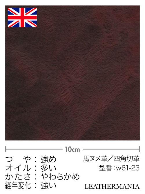 【各サイズ】馬ヌメ革/ホースフロント/ビンテージ/ワイン [ポイント10倍]
