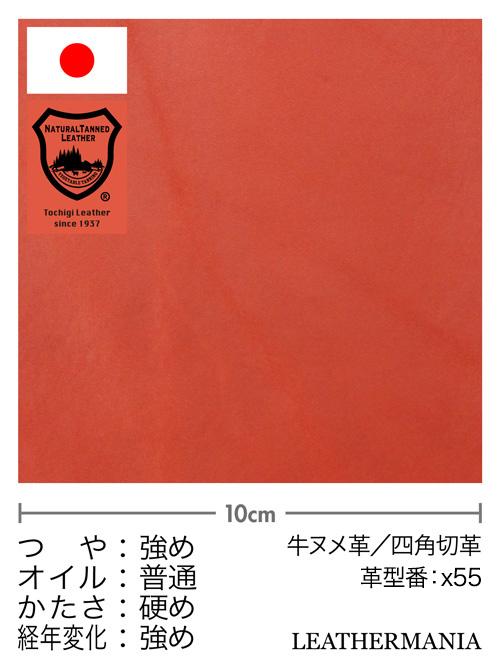 牛ヌメ革【30cm幅】栃木レザー/サドルグレージング/レッド