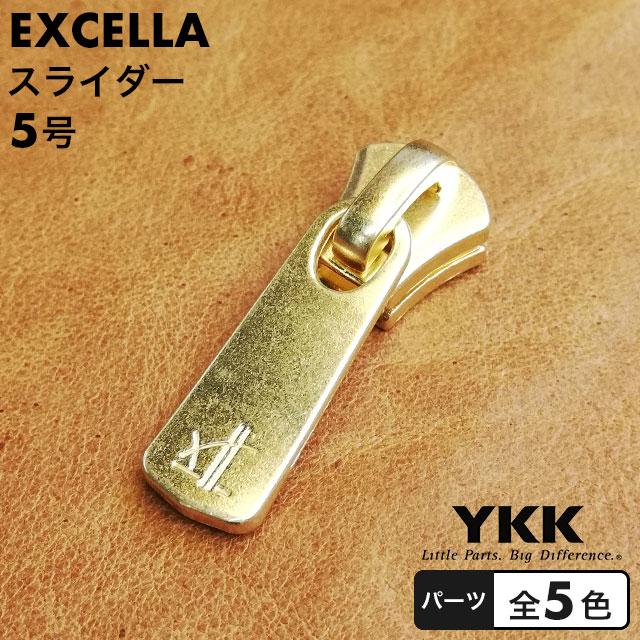 ファスナーパーツ/エクセラ系/スライダー/5号/DF2E【1個】 [YKK]
