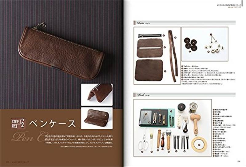 書籍/レザークラフト Vol.11[特集]ビジネスで使えるハンサム革小物 [ポイント20倍]