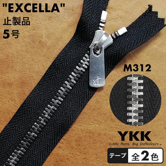 ファスナー止製品/エクセラ/5号/M312/全2色 [YKK]