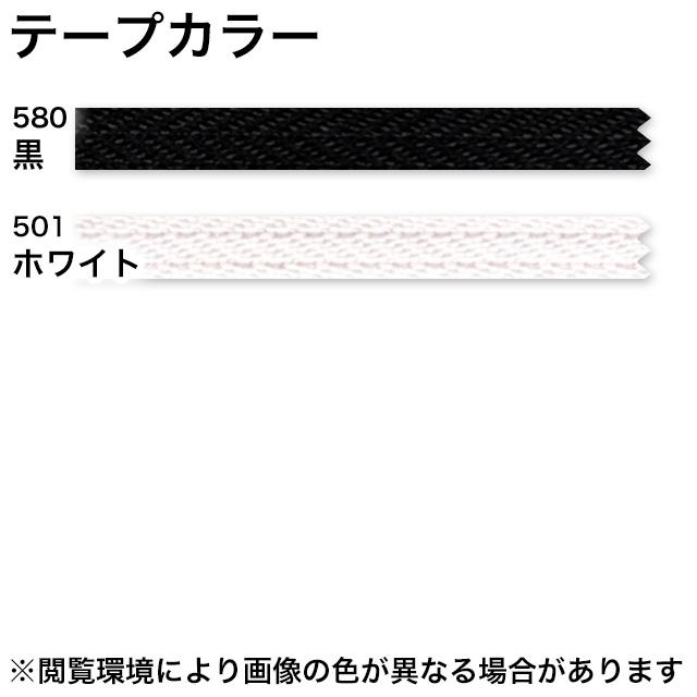 ファスナー止製品/エクセラライト/5号/CM18/全2色 [YKK]