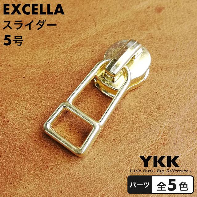 ファスナーパーツ/エクセラ系/スライダー/5号/DFDHR1【1個】 [YKK]
