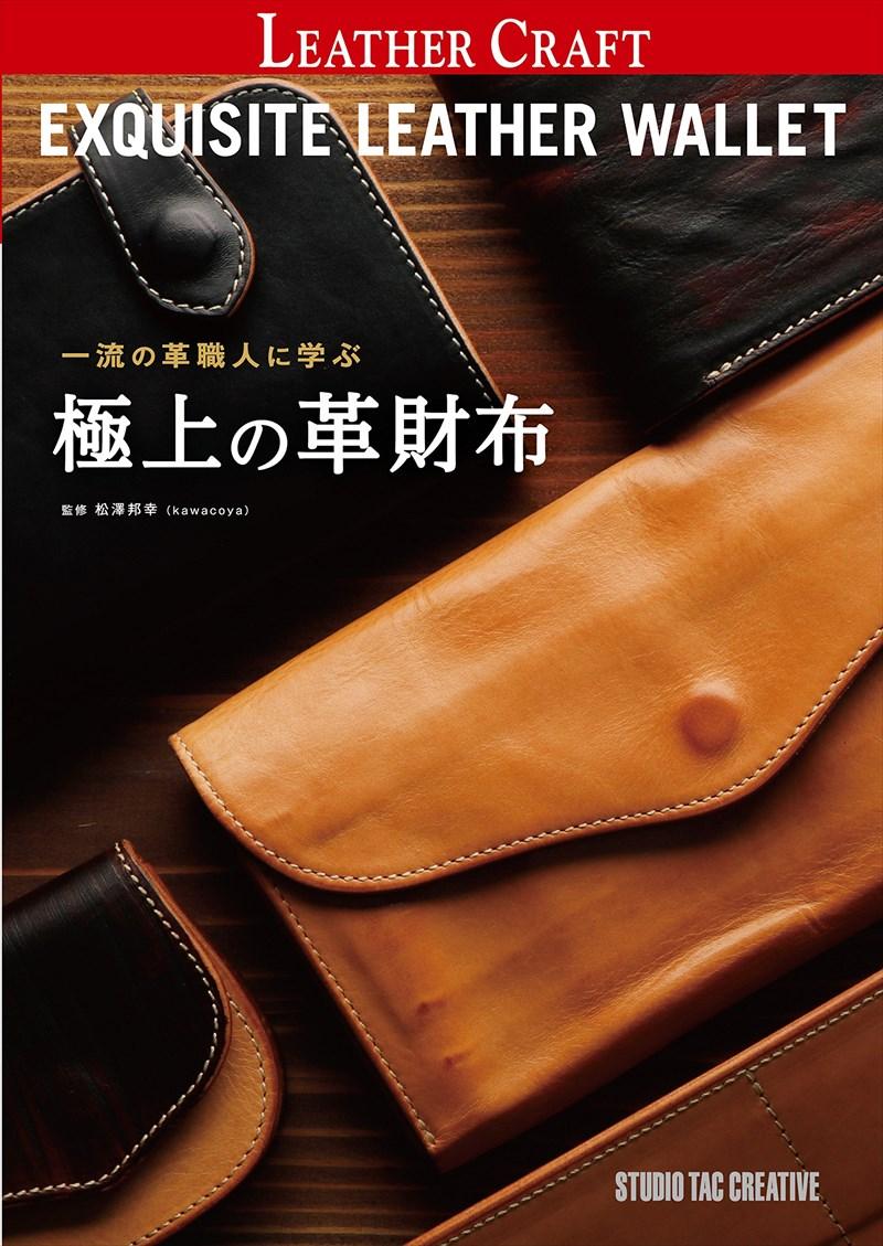 【型紙付き本】一流の革職人に学ぶ 極上の革財布