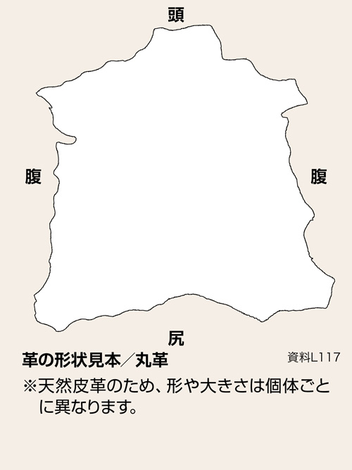 ヤギ革【丸革】スムースレザー/0.8mm/オレンジ [50%OFF]