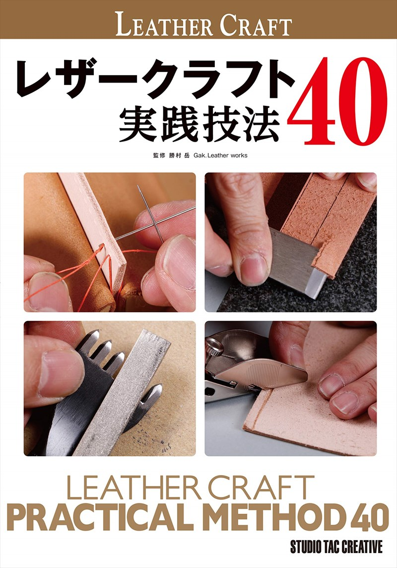 【専門書】レザークラフト 実践技法40