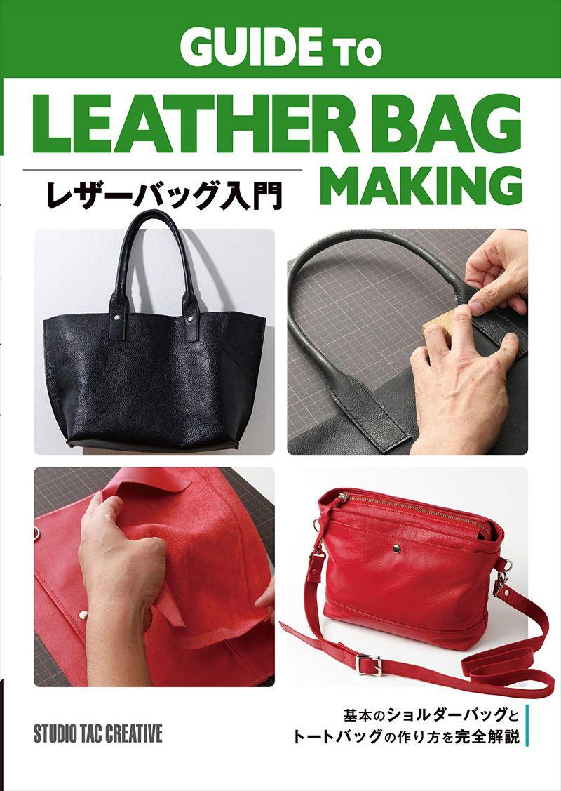 【型紙付き本】レザーバッグ入門/GUIDE TO LEATHER BAG MAKING [10%OFF]
